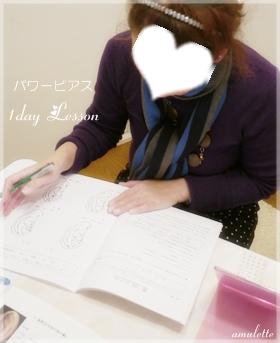 パワーピアス1day Lesson 2012-12-14