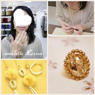 amulette Lesson天王寺 2012-12-19