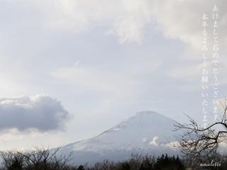 富士山 年賀ご挨拶2013