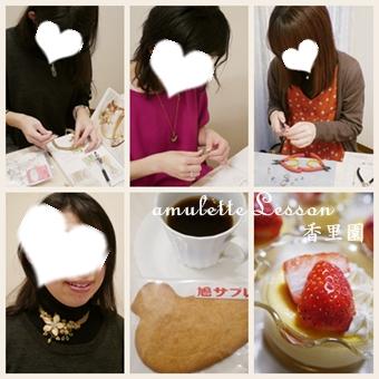 amulette Lesson香里園 2013-2-23