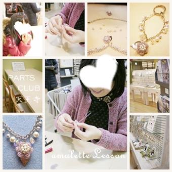 amulette Lesson天王寺2013-2-26