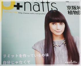 p+natts なんば産経学園