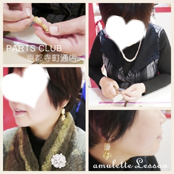 amulette Lesson京都寺町通店 2013-3-14