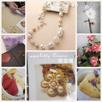 amulette Lesson 2013-3-21