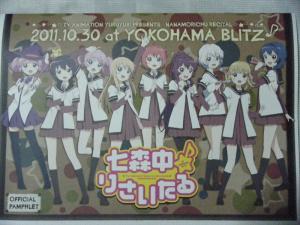 20111030_yuruyuri1.jpg