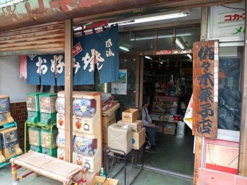 佐々木菓子店 入り口