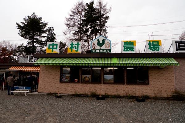 中村農園 店の外観