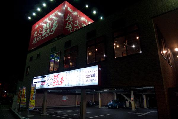 あみやき亭 掛川 店の外観