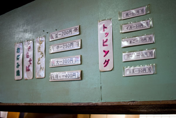 佐々木菓子店 メニュー