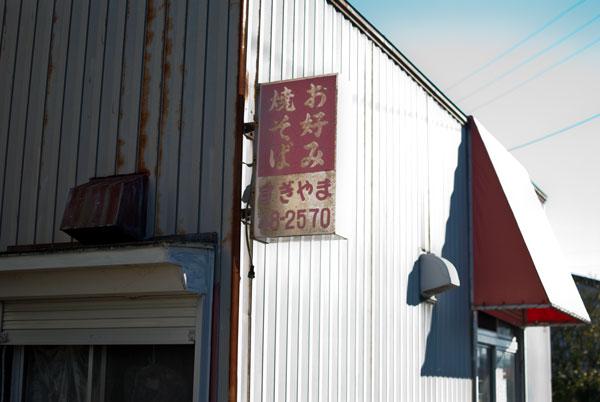 遠州横須賀 すぎやま