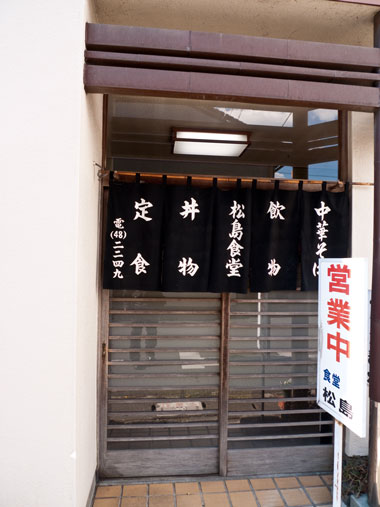 遠州横須賀 松島食堂 店の外観