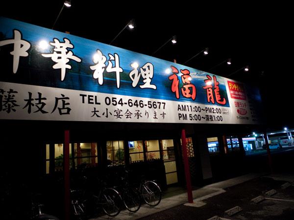 福龍 藤枝店 お店の外観