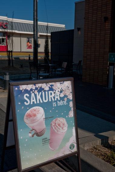 スターバックス 豊田元町店