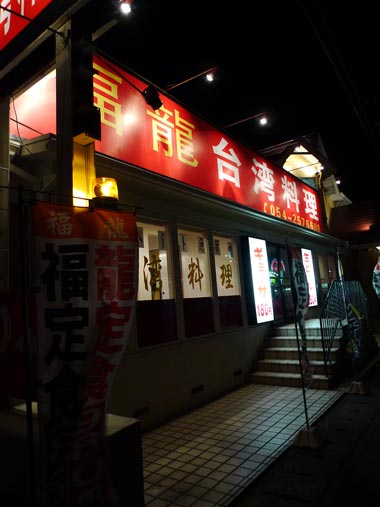 台湾料理 福龍 店の外観