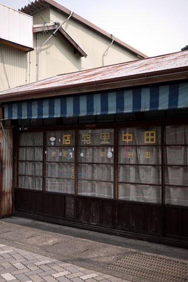 田中金物店