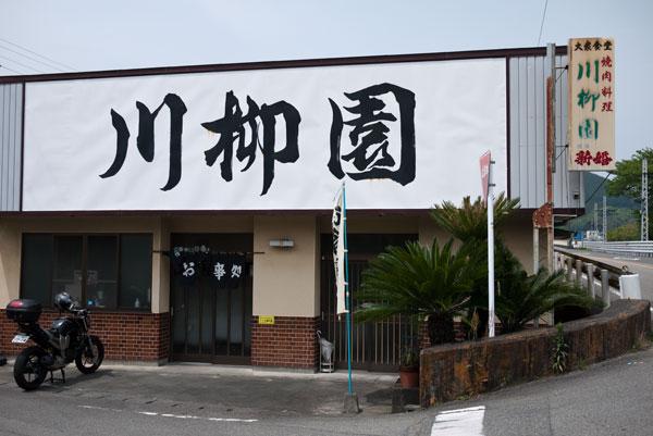 川柳園 店の外観
