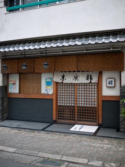 末廣寿司本店
