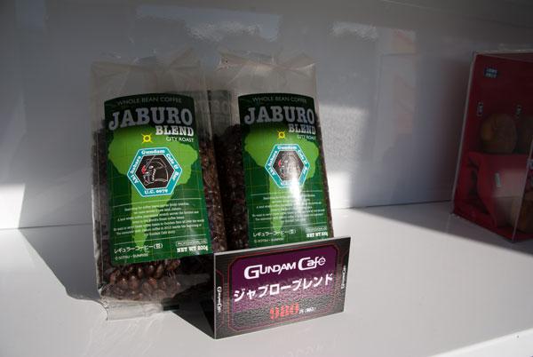ガンダムカフェ ジャブローアイスコーヒー