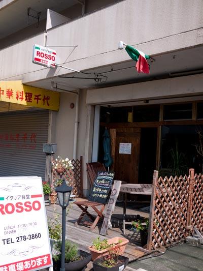 イタリア食堂 ROSSO(ロッソ)