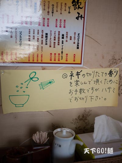 天下GO!麺