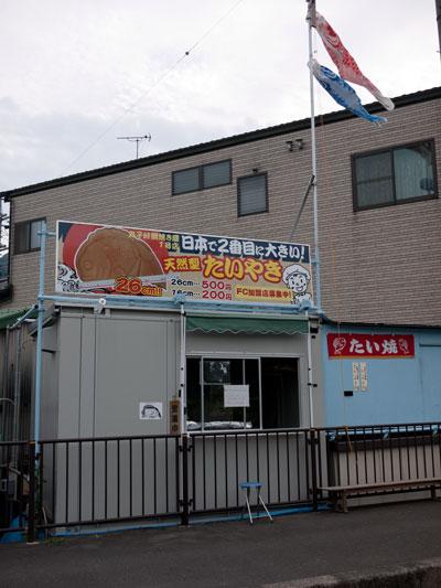 丸子峠大鯛焼き