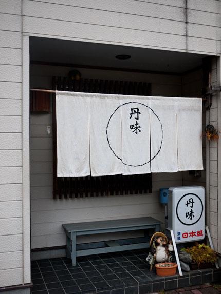 丹味 店の入り口