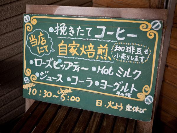 手作り豆工房めーぷる・cafe