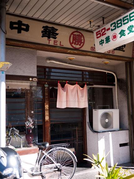 中華食堂 丸勝