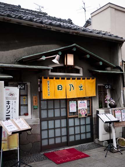 寿司・地魚料理 日乃出 店の外観