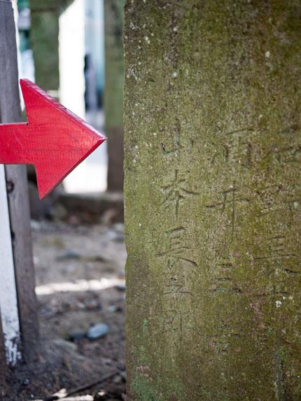 美濃輪稲荷神社7
