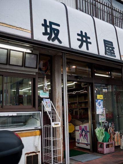 坂井屋菓子店 店の外観