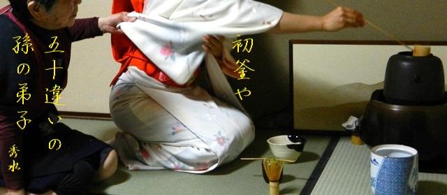 hatsugama03.jpg