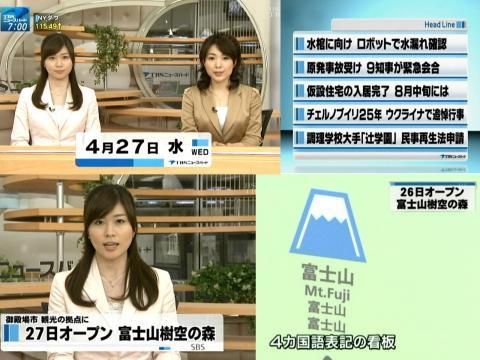 草野真梨子 富士山樹空の森オープン