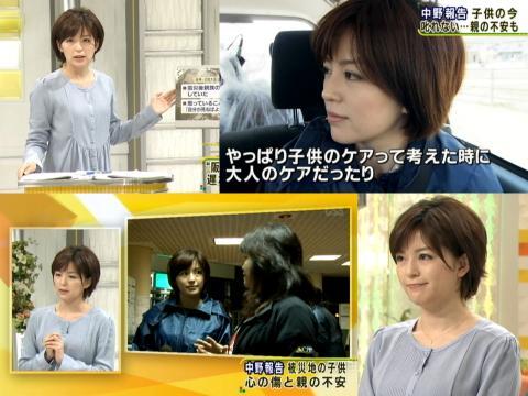 中野美奈子 被災地報告