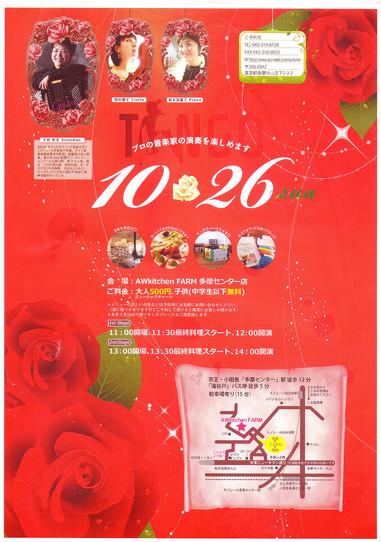 薔薇のチラシ!!