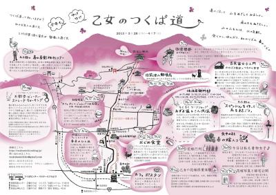 ゆけゆけマップ2013ms
