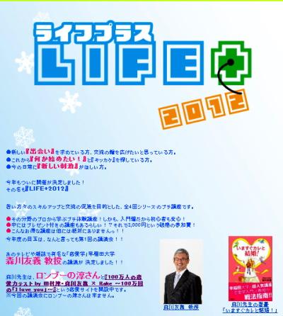 life+2012.jpg