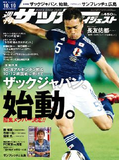 週刊サッカーダイジェスト 2010年10月19日号