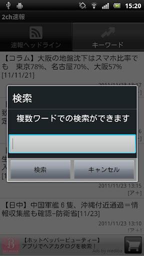 ニュース 速報 2ch