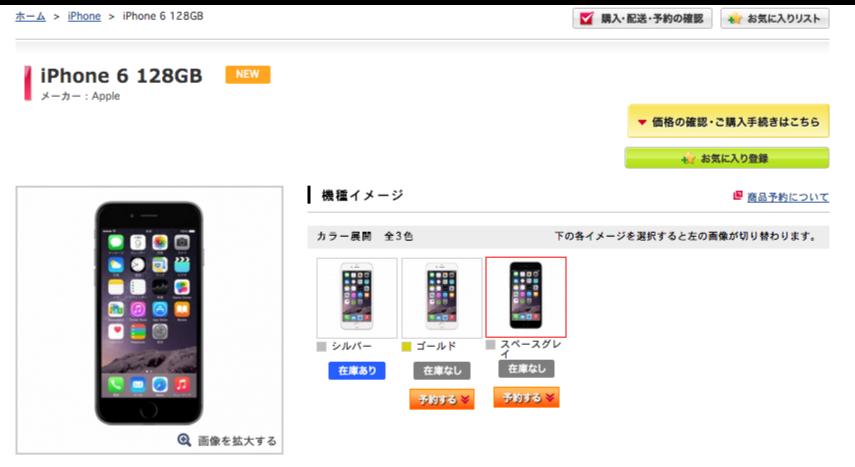 iPhone 6 128GB_onlineshop zaiko