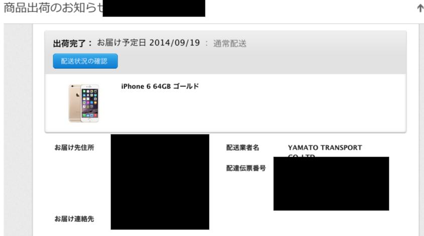 iPhone6_shukkatuuchi.png