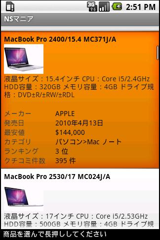 商品リスト画面