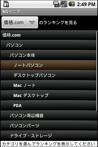カテゴリ選択画面