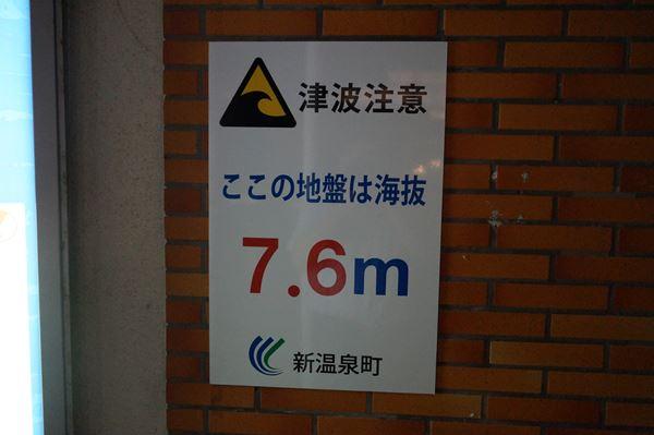 海抜7.6m