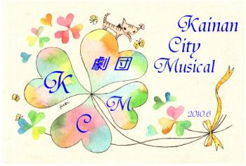 劇団KCMのロゴ