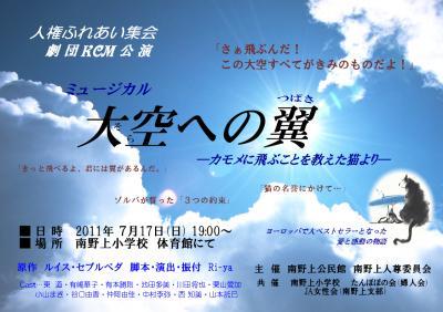 劇団KCM公演!! ミュージカル ...