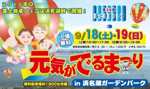 fujifair2010.jpg