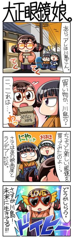 大正眼鏡娘。