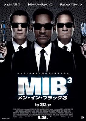 MIB3 メン・イン・ブラック3