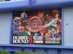 HOBBY ROUND8_01